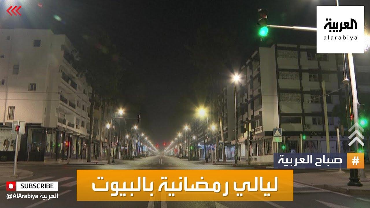 صورة فيديو : صباح العربية | المغاربة الرمضانية في البيت بسبب كورونا