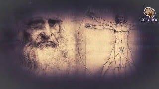 Тайны Леонардо да Винчи. Квест в реальности книга жизни Леонардо да Винчи в Москве