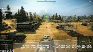 Для танкиста! - Боевое обучение