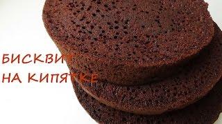 Бисквит на кипятке Очень просто и вкусно!!! cмотреть видео онлайн бесплатно в высоком качестве - HDVIDEO