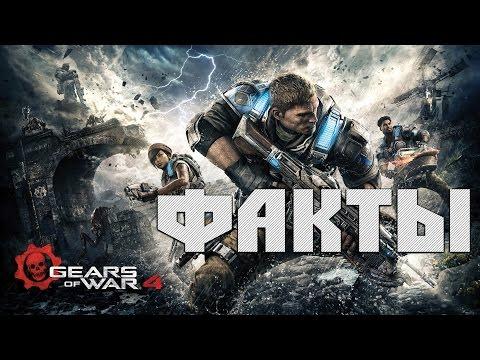 6 ФАКТОВ по игре Gears of War 4