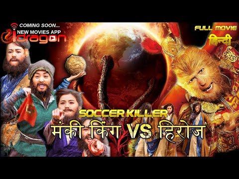 Monkey king 3 hindi film full hd