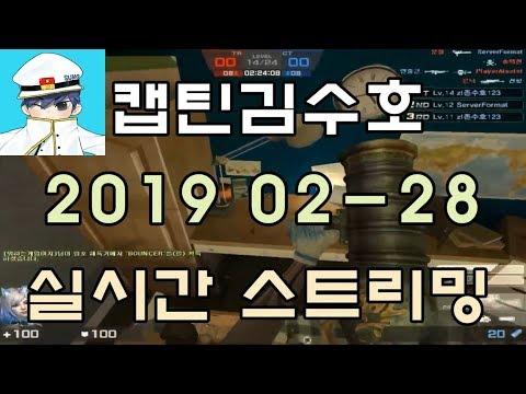 [CSO]카스온라인 2019 02-28 생방송 풀버전