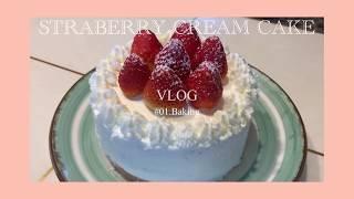 [VLOG]#01.Baking_딸기생크림케이크 만들기_…