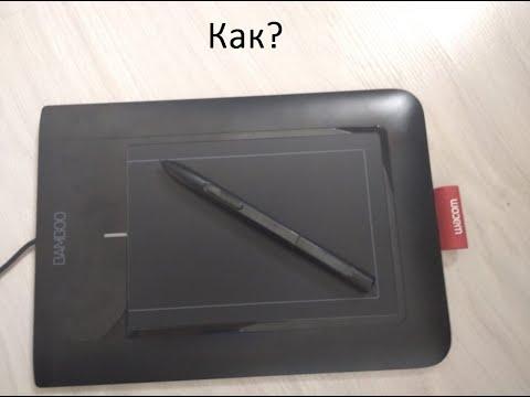 Как рисовать на графическом планшете в Photoshop / Gimp