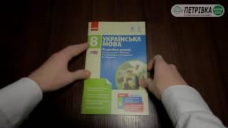 Українська мова 8 клас Розробки уроків до підручника М І  Пентилюк І В  Гайдаєнко нова програма 2016