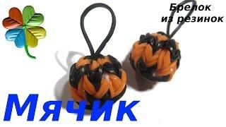 Мячик из резинок.  ♣Klementina Loom♣ - Урок 27. Плетение из резинок.