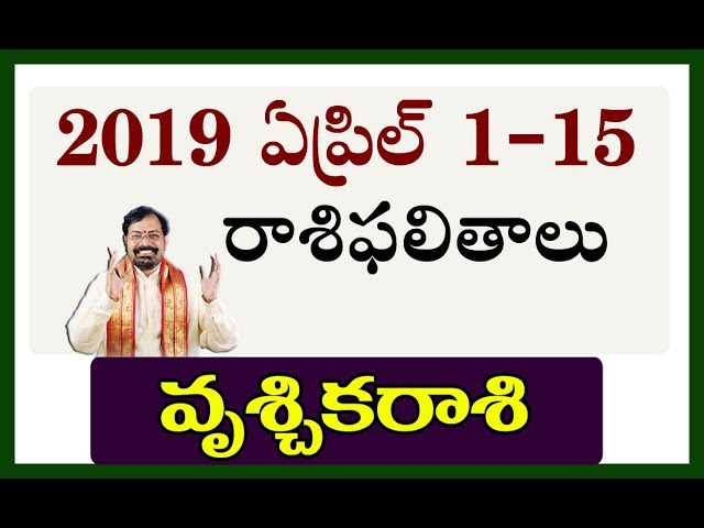2019 Vrischika Rasi Phalalu - April 1st - 15th | Scorpio Horoscope 2019 | వృశ్చికరాశి ఫలాలు