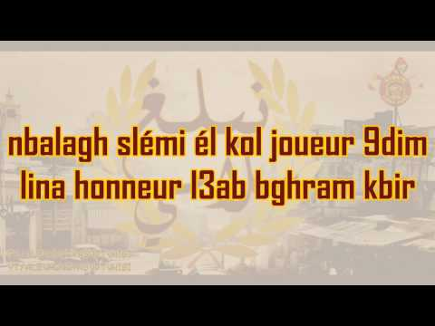 Virage Taraji - Nbalagh Slémi - نبلغ سلامي + Paroles