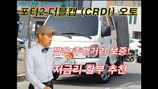포터2 더블캡 (CRDI) 오토  무사고 수원중고차 시…