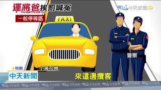 20200927中天新聞 警方開罰小黃高鐵「攬客」 運將喊冤:我來接女兒