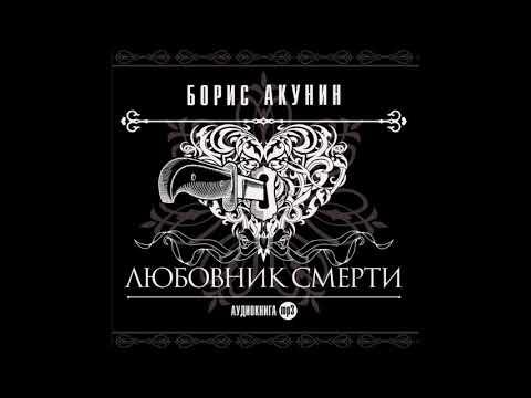 Аудиокнига Любовник смерти - Борис Акунин.