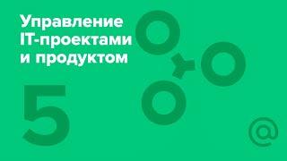 5. Управление IT-проектами и продуктом. Методологии разработки программного обеспечения | Технострим