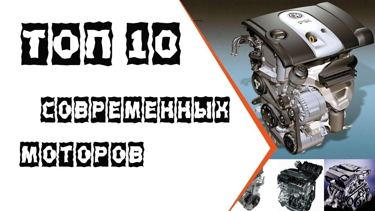 ТОП 10 Современных 2ух литровых атмосферных бензиновых двигателей.