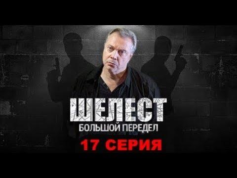 Шелест 17 18 серия