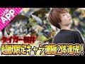 【モンスト】タイガー桜井の超獣神祭限定キャラ2体が運極に!