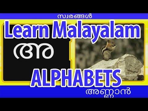 Malayalam Language (മലയാളം) Alphabet Study and Learn