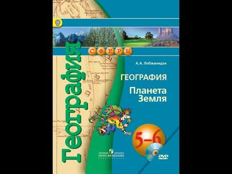 География 5-6к. (20 параграф) Географические информационные системы