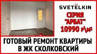 Готовый ремонт квартиры в новостройке ЖК UP-квартал Сколковский (застройщик ФСК Лидер) в белом цвете
