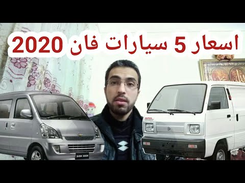 سعر سوزوكي فان 2020 شيفروليه فان 7 راكب مقارنة مع اسعار اشهر 5 سيارات فان 2020 في مصر محمد بكر Youtube