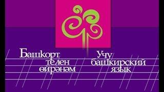 Учу башкирский язык. Урок 4