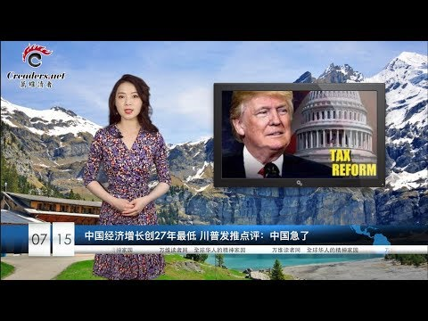 中国经济增长创27年最低  川普发推点评:中国真急了  |  华裔学者被加拿大情报部门带走调查  |  韩国瑜国民党初选大胜  领先太多 (《万维读报》20190715)