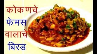 वालाचे बिरडं | valache bride, dalambi usal, field bean curry ,valache bhaji,  recipe in marathi by
