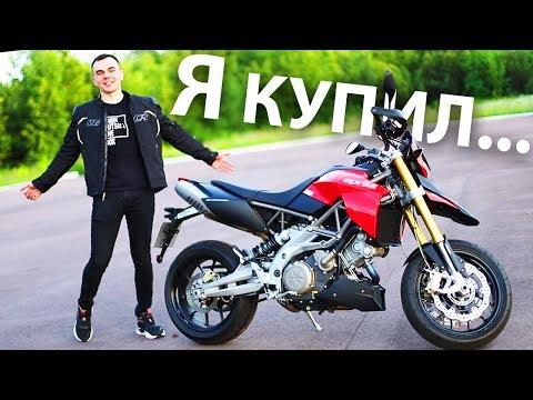 видео: МОЕ НОВОЕ ХОББИ! Я купил мотоцикл и бросил майнкрафт?