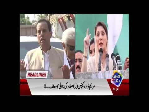 News Headlines | 11:00 AM | 18 July 2018 | Lahore Rang