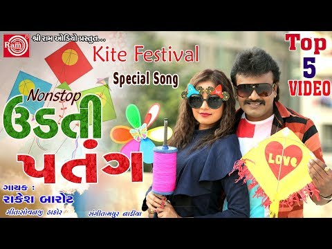 Udati Patang ||Rakesh Barot ||Utrayan Special Video Song 2019||Ram Audio