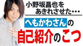 小野坂昌也をあきれさせた、浪川大輔の自己紹介のこつwww ☆チャンネル登...