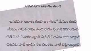 Anaganaga Aakasham undi lyrical song..#tharun's Nuvve Kavali