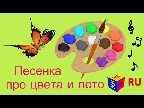 Клип Детские - Лето