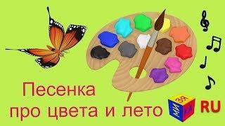 Учим цвета c весёлой песенкой про лето! Музыкальный мультик для детей