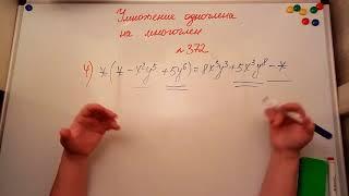 Умножение одночлена на многочлен. Алгебра 7кл. Мерзляк 372