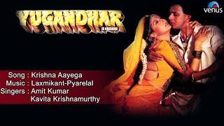 Yugandhar : Krishna Aayega Full Audio Song | Mithun, Sangeeta Bijlani |