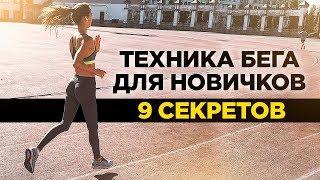 Как правильно бегать и худеть?☝🏼Техника для начинающих.