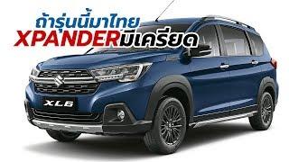 เปิดตัว 2020 Suzuki XL6 (Ertiga Cross) รถ MPV สไตล์ SUV ท้าชิง Xpander / BR-V / Rush | CarDebuts
