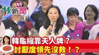 【辣新聞152】韓龜縮靠夫人牌?討厭度領先沒救!? 2019.10.07