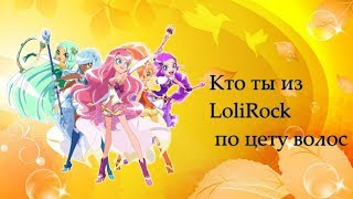 Кто ты из Lolirock по цвету волос