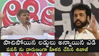 Actor Shivaji Imitates Pawan Kalyan   Telugu Desam Party Dharma Porata Diksha   Political Qube