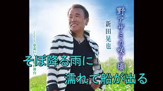 新田晃也 - 野アザミの咲く頃