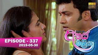 Ahas Maliga | Episode 337 | 2019-05-30 Thumbnail