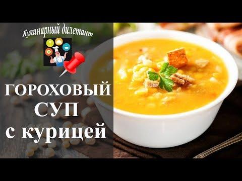 Гороховый суп с куриной грудкой | Классический пошаговый рецепт с курицей