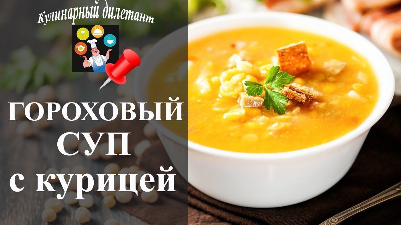 гороховый суп рецепт пошаговый рецепт с фото