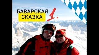 БАВАРСКАЯ СКАЗКА Горные лыжи в Альпах г Цугшпитце