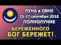 ЛУНА в знаке ОВЕН с 25 по 27 сентября 2018 ПОЛНОЛУНИЕ Береженного Бог бережет mp3