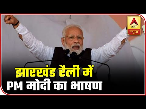Jharkhand Elections 2019: PM Modi Blames Opposition For Woes In State   Full Speech   ABP News