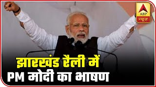 Jharkhand Elections 2019: PM Modi Blames Opposition For Woes In State | Full Speech | ABP News