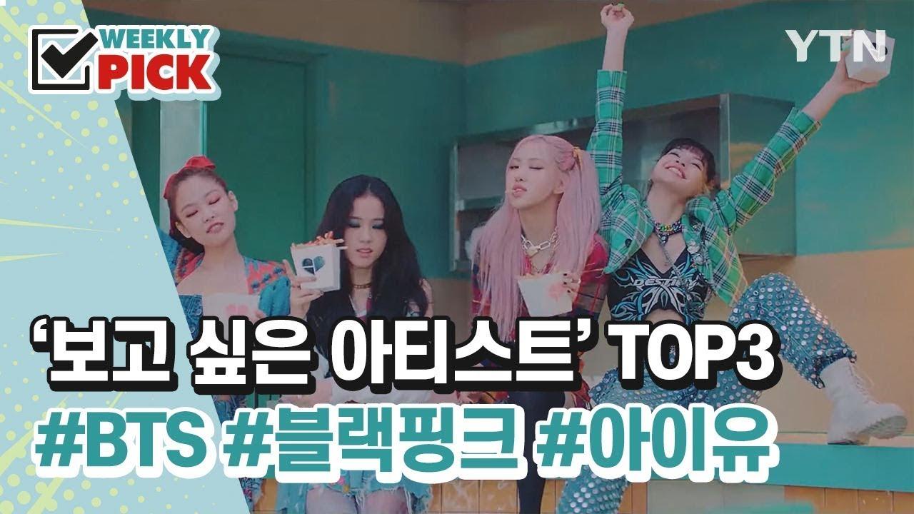 🎵'보고 싶은 K-POP 아티스트' 선정 이벤트 TOP3 결과 발표🎵 [위클리픽] / YTN korean